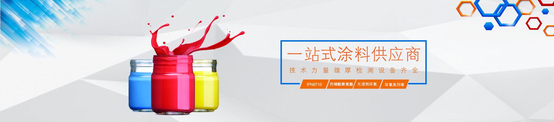 环氧煤沥青防腐涂料