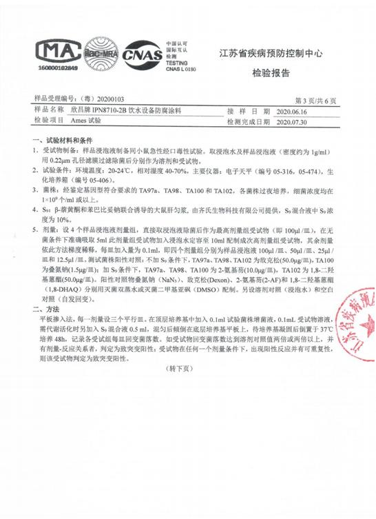 IPN8710-2B 饮水设备防腐涂料 卫生检验报告